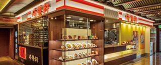 崎陽軒 横浜赤レンガ倉店