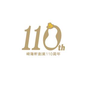 崎陽軒110周年特別コース