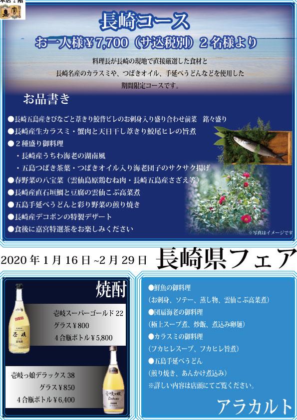2020年1月16日長崎コース